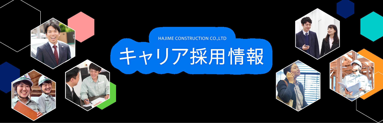 幸せな人生と、より良い社会を創るために。HAJIME CONSTRUCTION CO.,LTD