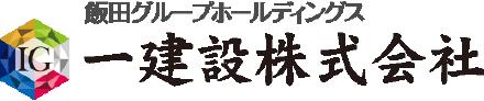 一建設株式会社 / 飯田グループホールディングス